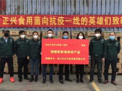 正兴食用菌向疫区捐赠28吨海鲜菇 支持抗疫 ()