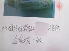 内蒙古通辽一超市金针菇卖100元一斤,拟罚50万元