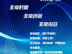 2020第五届全国羊肚菌大会(网络会议 视频直播)预告