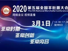 2020第五届全国羊肚菌大会得到多家企业赞助、支持 ()