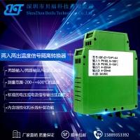 4-20MA转4-20MA隔离器、分配器