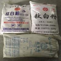 供湖南湘潭锐钛型钛白粉和株洲复合钛白颜料厂家