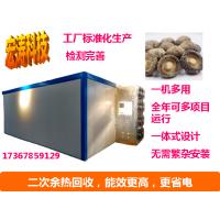 香菇烘干机 菌菇烘干房 蘑菇野生菌杏鲍菇烘干设备