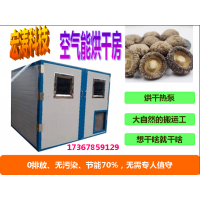 香菇烘干机 草菇烘干机 平菇烘干机 野生菇烘干机全自动控制