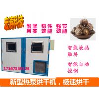 野生菌烘干机除湿热回收蘑菇香菇草菇烘干房空气能烘干设备厂家