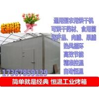竹笋烘干机 竹荪烘干机 笋干空气能烘干机