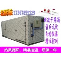 菌类箱式烘干机 中药材干果烘干房 香菇betvlctor伟德烘干设备