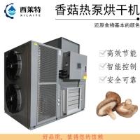 香菇烘干除湿一体机空气能烘干机