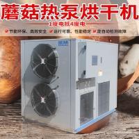金凯香菇热泵烘干机 香菇烘干房 1000斤香菇烘干设备