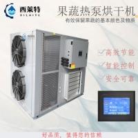 果蔬烘干机新型空气能空气能设备