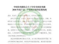 中国食用菌协会关于印发全国食用菌2018年度产量、产值统计调查结