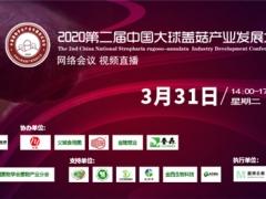 2020第二届中国大球盖菇产业发展大会通知(网络会议 视频直播)