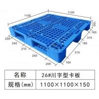 东莞市厚街塑胶卡板厂,1311网格黑色塑胶卡板出货