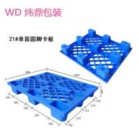 东莞市茶山塑胶卡板厂,茶山塑料卡板批发,1210黑色卡板