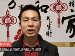 湖北裕山菌业有限公司为2020第二届中国大球盖菇产业发展大会提供