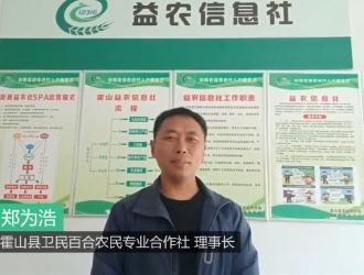 霍山县卫民百合农民专业合作社参与赞助2020中国天麻产业网络大会