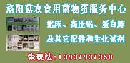 洛阳菇农食用菌物资服务中心
