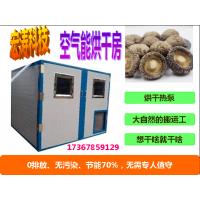 大型烘干房设备中药材betvlctor伟德红薯干香菇空气能米粉烘干机烘干设备