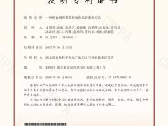 湖北省农科院betvlctor伟德团队发明一种即食调理香菇休闲食品
