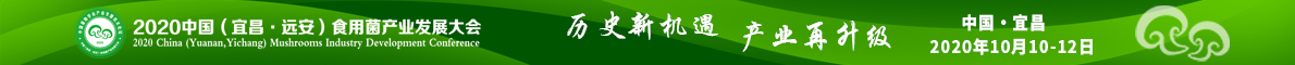 2020中国(宜昌·远安)食用菌产业发展大会