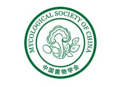 2020年中国菌物学发展论坛暨学会理事会编委会扩大会议通知(第一轮)