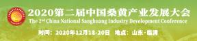 2020第二届中国桑黄产业发展大会