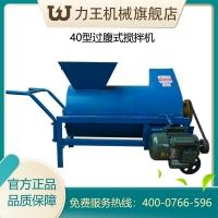 LP-40型原料拌料机