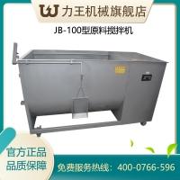JB100型原料搅拌机