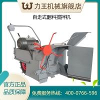 自走式柴油电动翻堆机
