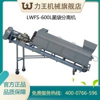 大型食用菌废菌袋分离机机脱袋机LWFS600L