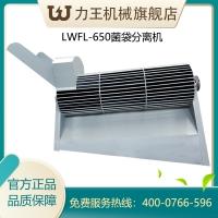 LWFL-650菌袋分离机