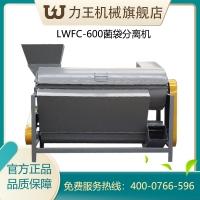 LWFC-600菌袋分离机