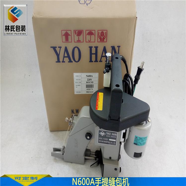 N600A手提缝包机4
