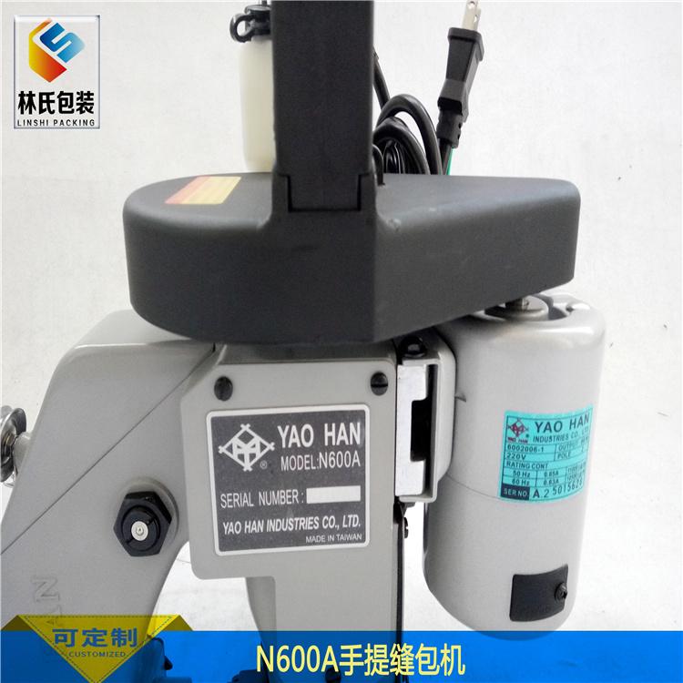 N600A手提缝包机2