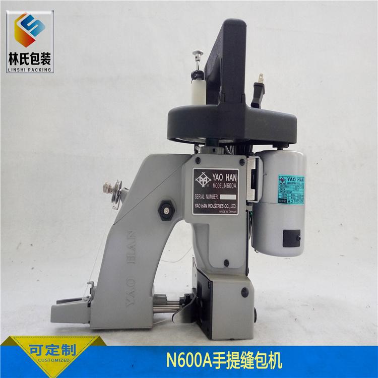 N600A手提缝包机