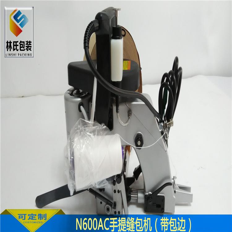 N600AC手提缝包机6