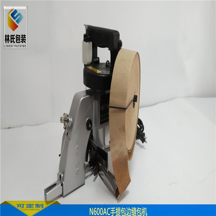N600AC手提缝包机