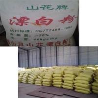 供甘肃兰州漂白粉厂