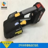 包装打包机ZAPAK ZP93B