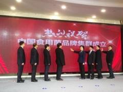 中国食用菌品牌集群在河北平泉成立