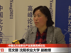 【易菇网会客厅】范文丽 沈阳农业大学 副教授 (41播放)