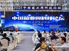 中国菌业周科技论坛在福州举办 科技赋能助力菌业发展