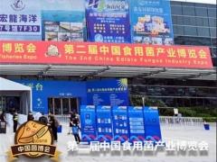 第二届中国食用菌产业博览会在福州海峡国际会展中心圆满收官