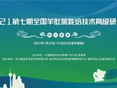2021第七期全国羊肚菌栽培技术高级研修班的通知