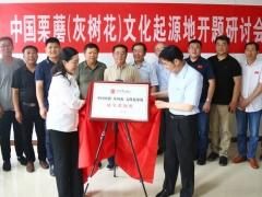中国栗蘑(灰树花)文化起源地研究课题在河北迁西启动